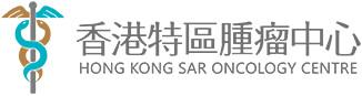 香港特區腫瘤中心
